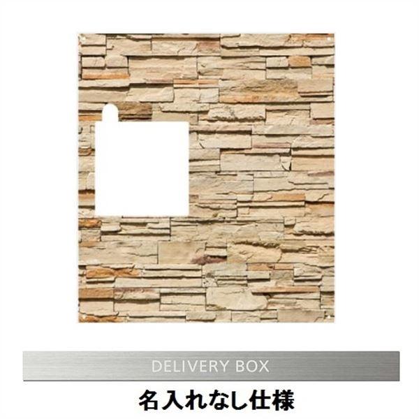 エクスタイル 宅配ボックス コンボ 推奨パネル ヴィラリゾート 石積み 名入れ無し コンパクトタイプ 右開きタイプ(R) ECOPC-70-R-1 ヴィラリゾート 石積み
