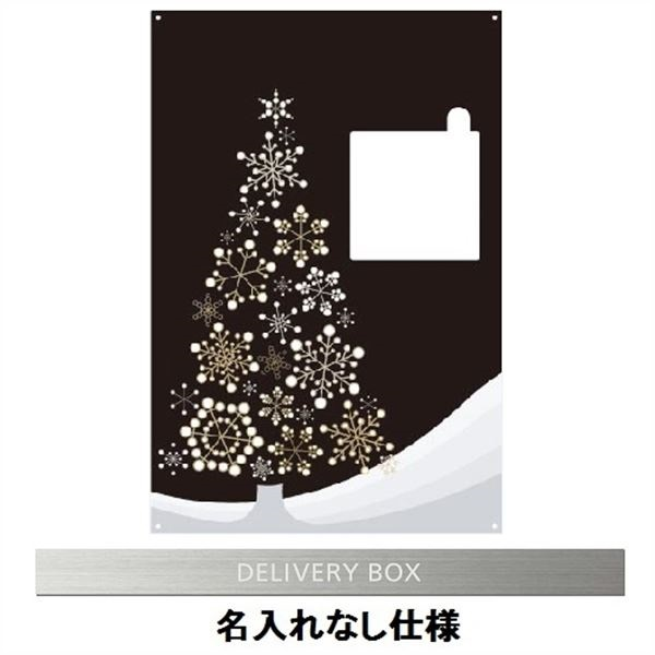 エクスタイル 宅配ボックス コンボ 推奨パネル シーズナブル クリスマス 名入れ無し ハーフ・ミドルタイプ 左開きタイプ(L) ECOPH-57-L-1 シーズナブル クリスマス