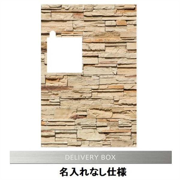 エクスタイル 宅配ボックス コンボ 推奨パネル ヴィラリゾート 石積み 名入れ無し ハーフ・ミドルタイプ 右開きタイプ(R) ECOPH-70-R-1 ヴィラリゾート 石積み
