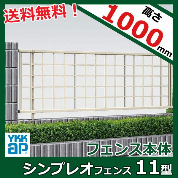 サビに強い YKK ap シンプレオフェンス11型 本体 T100 『高さ100cm用 井桁(粗)格子タイプ アルミフェンス 柵 H1000mm用』