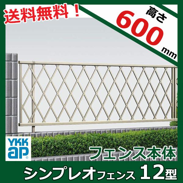 サビに強い YKKAP シンプレオフェンス12型 本体 T60 『高さ60cm用 ラチス(粗)格子タイプ アルミフェンス 柵 H600mm用』