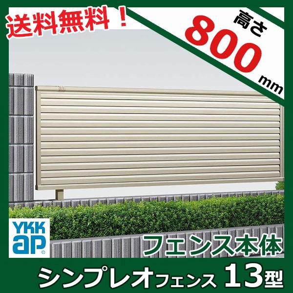 サビに強い YKK ap シンプレオフェンス13型 本体 T80 『高さ80cm用 目隠しルーバータイプ アルミフェンス 柵 H800mm用』