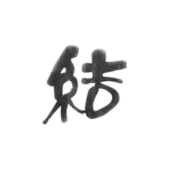 オンリーワン グラム 漢字 Sタイプ 一文字 AG1-GRKS  『表札 サイン 戸建』