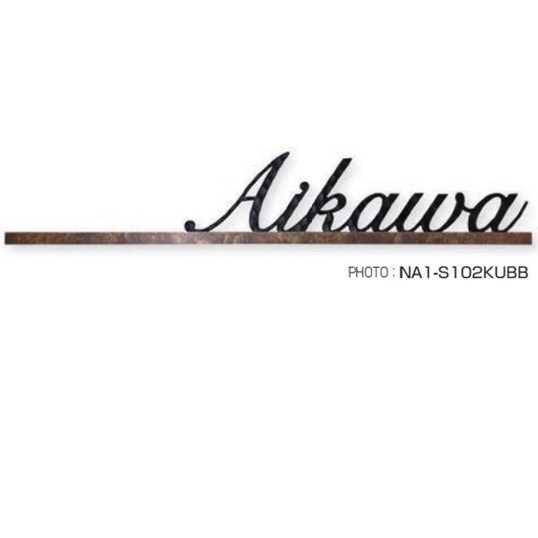 オンリーワン アクシデントバー 斑紋孔雀色(KU)   NA1-S102KU( )( )  『表札 サイン 戸建』