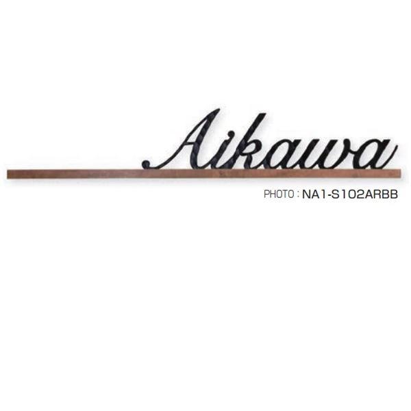 オンリーワン アクシデントバー 斑紋荒し色(AR)   NA1-S102AR( )( )  『表札 サイン 戸建』