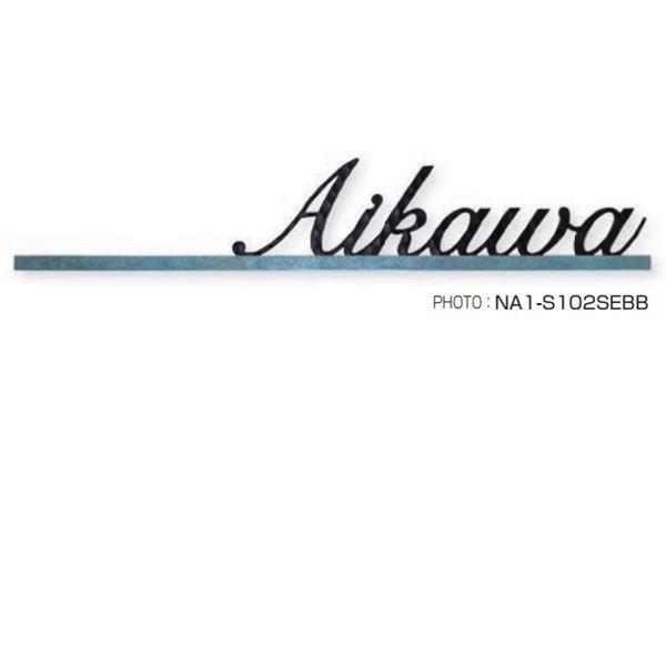 オンリーワン アクシデントバー 斑紋ガス青銅色(SE)   NA1-S102SE( )( )  『表札 サイン 戸建』