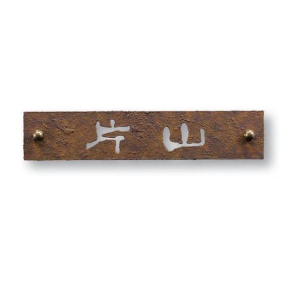 オンリーワン ウェアハウス・プレート (鉄錆風) HS1-WPHT  『表札 サイン 戸建』