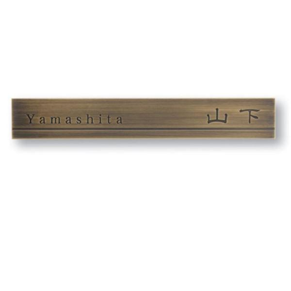 オンリーワン ブラスハコ 1 HS1-BHC-01  『表札 サイン 戸建』