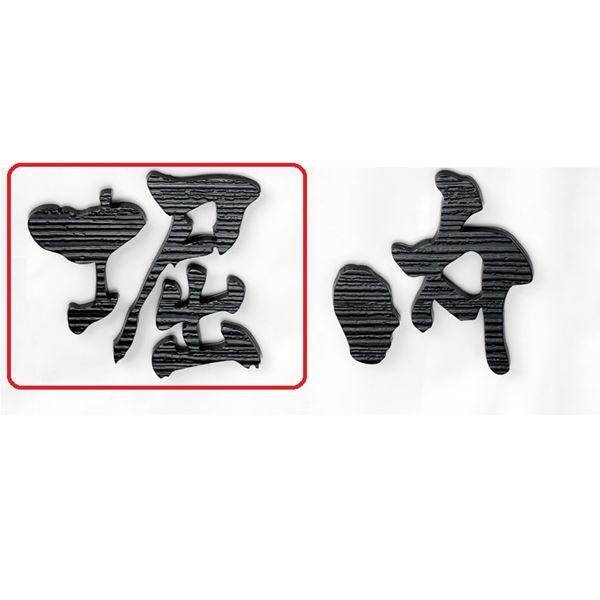 美濃クラフト 切文字シリーズ 書体フリータイプ XP-4 1文字   『表札 サイン 戸建』