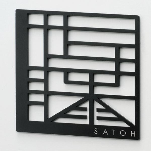 美濃クラフト 幾何学文字 KKK-1    『表札 サイン 戸建』