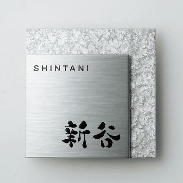 美濃クラフト リファイン MX-12    『表札 サイン 戸建』, チェルカ 41ec6ded