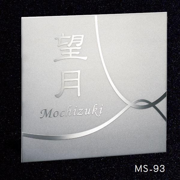 美濃クラフト ファイン  MS-93  『表札 サイン 戸建』