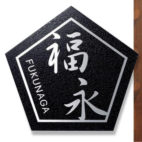 美濃クラフト ファイン  MS-76   『表札 サイン 戸建』, 虎斑竹専門店 竹虎 d90e2e0d
