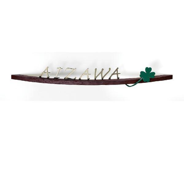 美濃クラフト バールミアール  BAR-3   『表札 サイン 戸建』, キリン堂通販SHOP 49ce08c0