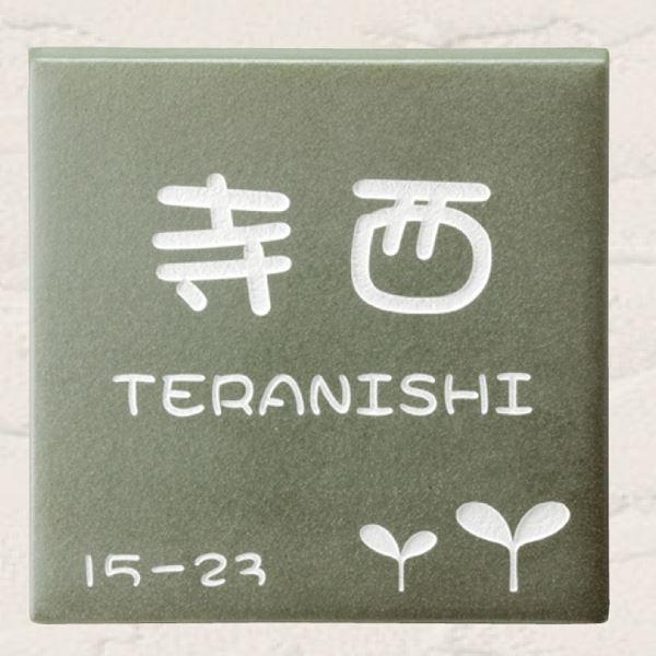 美濃クラフト 素焼き陶器表札 TN-17   『表札 サイン 戸建』