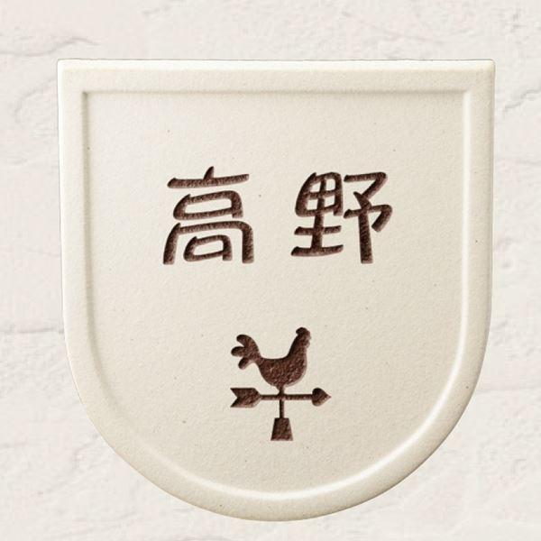 美濃クラフト 素焼き陶器表札 TN-46   『表札 サイン 戸建』