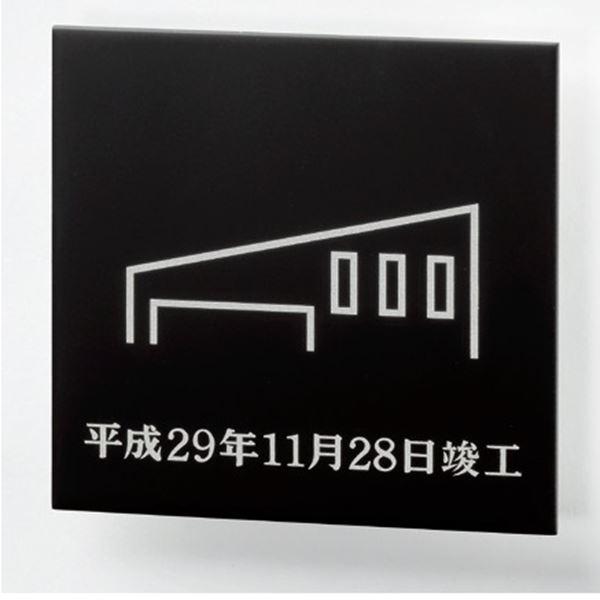 美濃クラフト 庭想~ていそ~ TEISO-11(表札同時購入価格)  『表札 サイン 戸建』