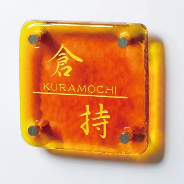美濃クラフト 琉球のガラス   GX-103 サニーオレンジ  『表札 サイン 戸建』