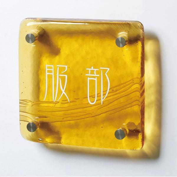 美濃クラフト 琉球のガラス   GX-104 マリーゴールド  『表札 サイン 戸建』