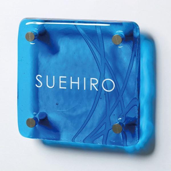美濃クラフト 琉球のガラス   GX-106 アズライトブルー  『表札 サイン 戸建』