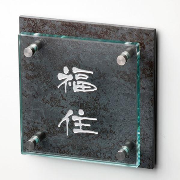 美濃クラフト フラットガラス 150角   GP-120   『表札 サイン 戸建』
