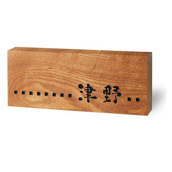 美濃クラフト 銘木表札 WK-15  『表札 サイン 戸建』