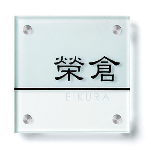 美濃クラフト 小さなガラス表札 GP-103   『表札 サイン 戸建』