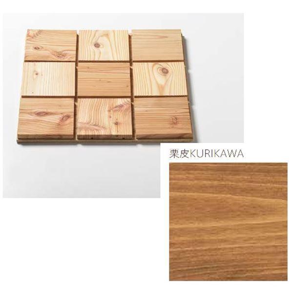 天然木部材 ブロックタイル Tコート塗装 格子柄142mm角9枚合板貼り 1ケース(4枚入り) #MSFL0013 栗皮【受注生産】