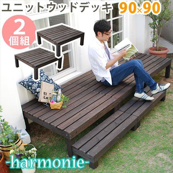 Sスタイル ユニットウッドデッキ harmonie(アルモニー)90×90 2個組 組立品  #SDKIT9090-2P-DBR  ダークブラウン  『濡れ縁』