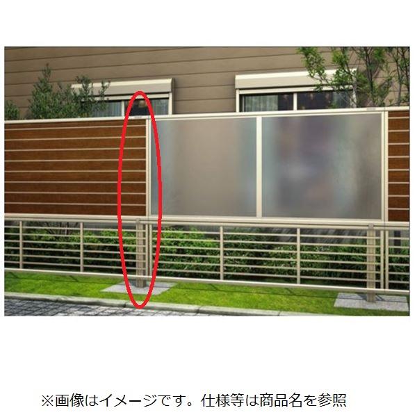 YKK ap 自立建て用2段支柱 T230 控え柱なし (シンプレオフェンスシリーズ)(ルシアスフェンスH05型・F01型~F04型)用 『アルミフェンス 柵』