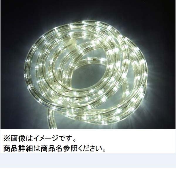 コロナ産業 LEDチューブライト 10m 直径10mm 白 #2WLW 『イルミネーションライト』 白