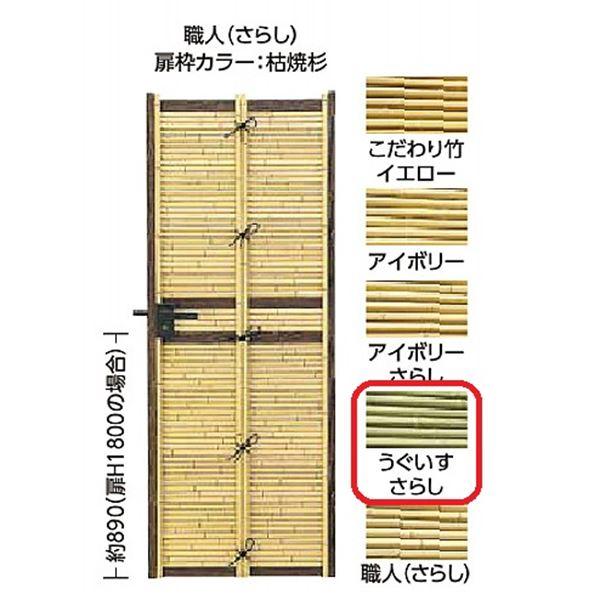 タカショー エバーバンブー 庭扉シリーズ AL-31 こだわり竹みす垣扉 W700×H1800 右吊り元 うぐいすさらし 『柱は別売りです』 うぐいすさらし