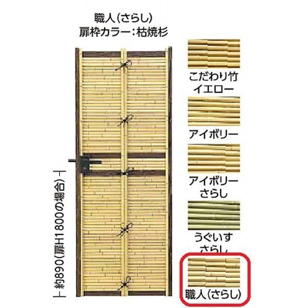 タカショー エバーバンブー 庭扉シリーズ AL-31 こだわり竹みす垣扉 W700×H1500 右吊り元 職人(さらし) 『柱は別売りです』 職人(さらし)