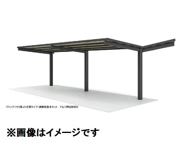 四国化成 サイクルポート VF-R オープンタイプ Y合掌タイプ 連棟用基本セット(2連棟セット) 積雪20cm 標準高 屋根材:アルミ押出形材 VFC-4161