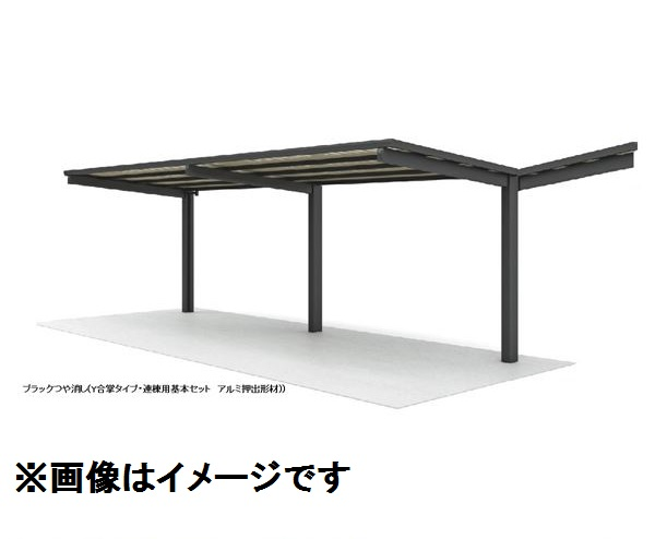 四国化成 サイクルポート VF-R オープンタイプ Y合掌タイプ 連棟用基本セット(2連棟セット) 積雪20cm 標準高 屋根材:アルミ押出形材 VFCE-4161