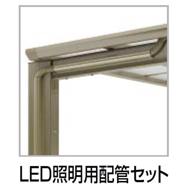 四国化成 サイクルポート VF-R オプション LED照明用配管セット 積雪20cm用 連棟ユニット用 LED-K4