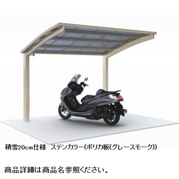 四国化成 サイクルポート V-R オープンタイプ 基本タイプ 基本セット(単独用) 積雪20cm 延高 屋根材:アルミ押出形材 VCE-2031