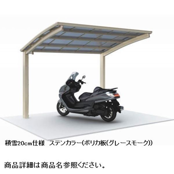 四国化成 サイクルポート V-R オープンタイプ 基本タイプ 基本セット(単独用) 積雪20cm 標準高 屋根材:アルミ樹脂複合板 VC-2031