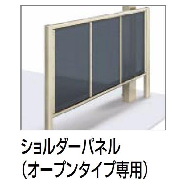 四国化成 サイクルポート V-R ショルダーパネル Y合掌タイプ用 標準高 屋根材:ポリカ板 VC-SH0838