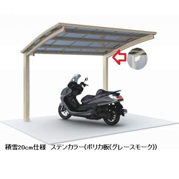 四国化成 サイクルポート V-R オープンタイプ 照明付き仕様 基本セット 基本セット(単独用) 積雪20cm 延高 屋根材:アルミ樹脂複合板 VCLLE-2031