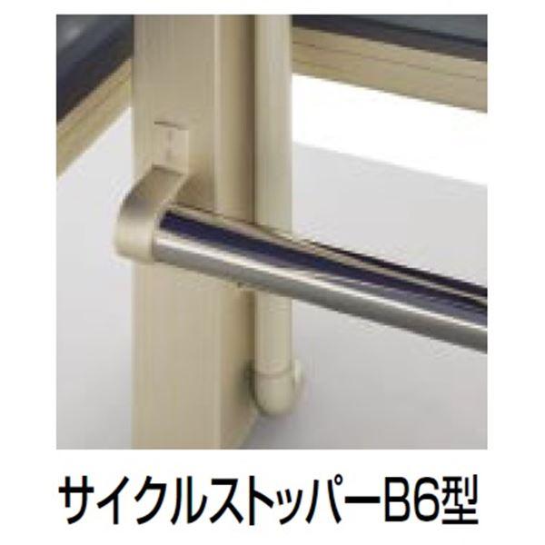 四国化成 サイクルポート V-R オプション サイクルストッパーB6型 積雪50~100cm連棟ユニット用 LCSTB6-24