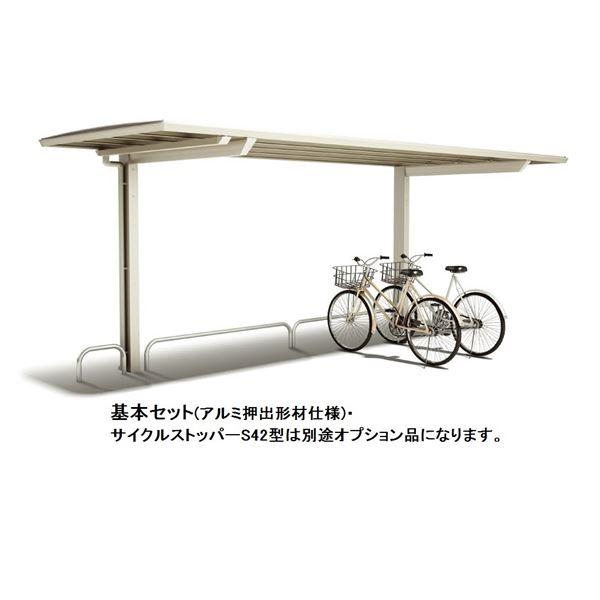 四国化成 サイクルポート MAL 積雪20cm 基本セット(単独用) 屋根材:アルミ押出形材 MAL-2057SC ステンカラー ステンカラー