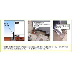 転倒防止工事費【下地が土の場合】(83,700円)