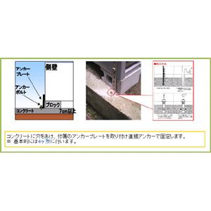 転倒防止工事費【下地がコンクリートの場合】(34,020円)