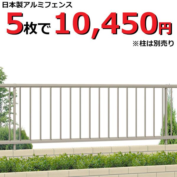 セールSALE%OFF アルミのお値打ちフェンスの決定版 セール特別企画 三協アルミ 形材フェンス マイエリア2 本体 H800 人気ブランド多数対象 5枚セット