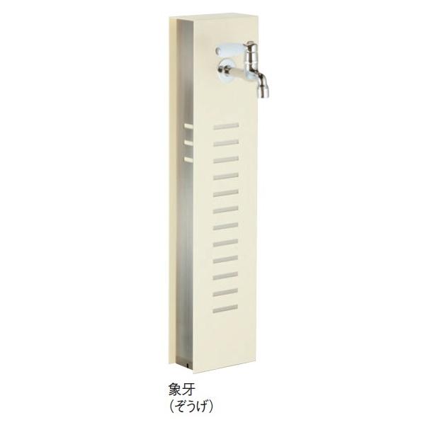 ユニソン 水凛 水リンスタンドSW 1口 『水栓柱・立水栓セット(蛇口付き)』 日本水道協会認定品 象牙(ぞうげ)