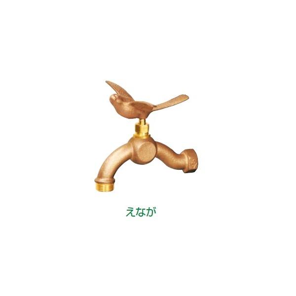 東洋工業  ウォータービュー 動物タップ 『水栓柱・立水栓 蛇口』 エナガ 『(TOYO) トーヨー』