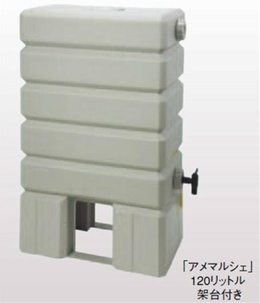 タキロン アメマルシェ 120リットル 集水継手白色(ジェットライン用ではありません)