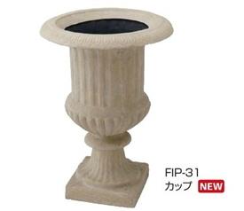 タカショー FRPプランター カッププランター FIP-31 #41759900
