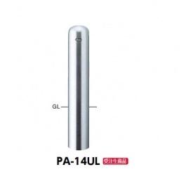 サンポール ピラー ステンレス製 ビッグピラー PA-14UL